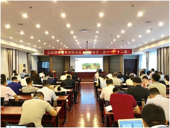 作者:李聪,陕西德伦律师事务所,全国律协青训营第十一期学员 2018年7月20日至26日,来自全国31个省、市、自治区的102名优秀青年律师代表,相聚在北京怀柔区美丽的雁栖湖畔,共同参加了全国律协青年律师领军人才训练营(第十一、十二期),我作为陕西律师代表有幸成为其中一员。