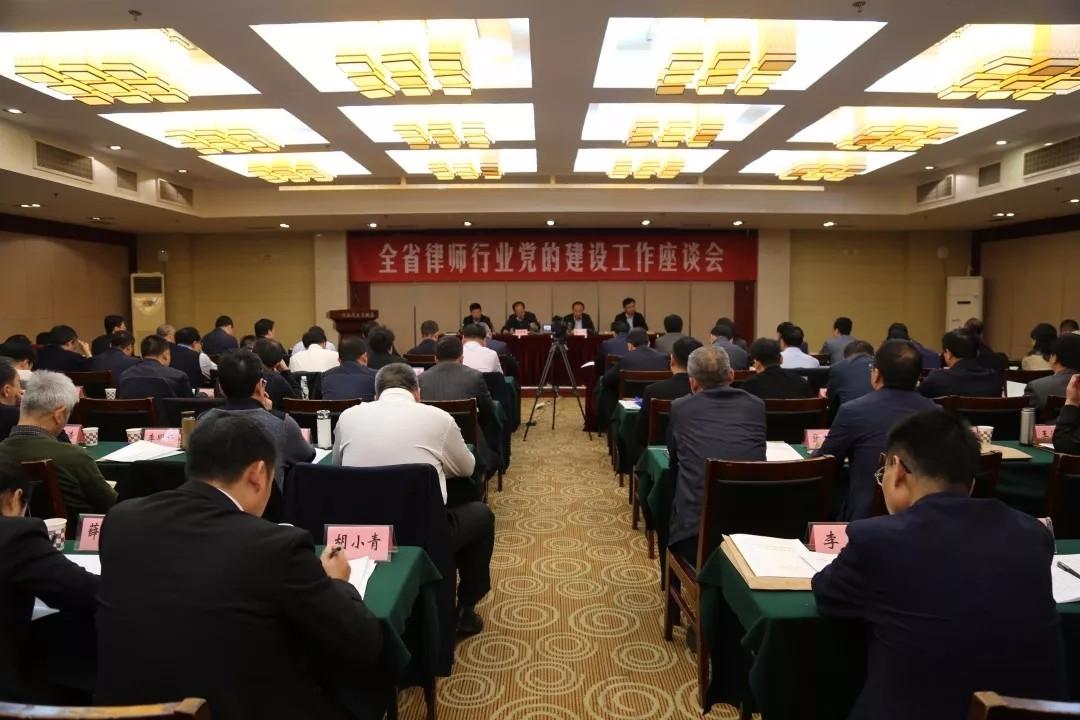 陕西省律师协会2018年十大工作亮点